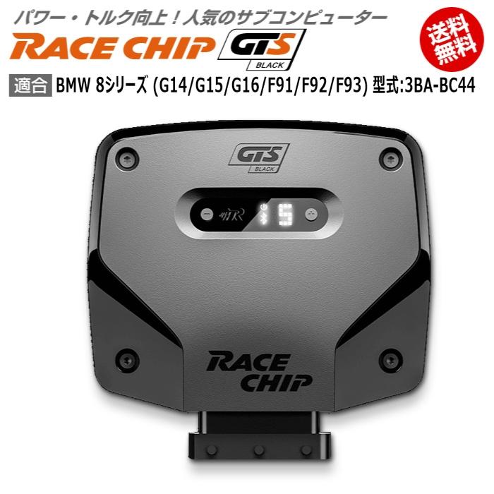 グランドセール BMW 8 シリーズ (G14 型式:3BA-BC44|RaceChip/G15 (G14/G15/G16/F91/F92/F93)/G16/F91/F92 BMW/F93) 型式:3BA-BC44|RaceChip GTS Black|馬力・トルク向上ECUサブコンピューター|レースチップ, エクセラー:dd8431ff --- zahidul12.com