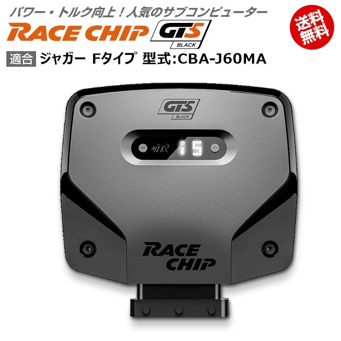 【 開梱 設置?無料 】 ジャガー Fタイプ 型式:CBA-J60MA RaceChip GTS Fタイプ Black 馬力 ジャガー・トルク向上ECUサブコンピューター レースチップ, Thumbs-up:f628ff2b --- midiaexpress.com.br