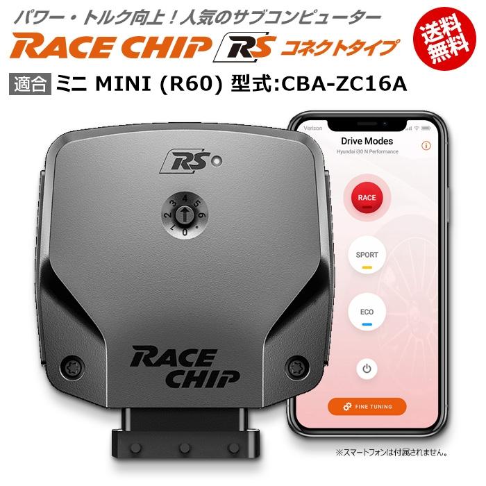 最新デザインの ミニ ミニ MINI (R60) 型式:CBA-ZC16A|RaceChip RS (コネクトタイプ)|馬力 RS MINI・トルク向上ECUサブコンピューター|レースチップ, きものこれくしょん:006e502c --- superbirkin.com