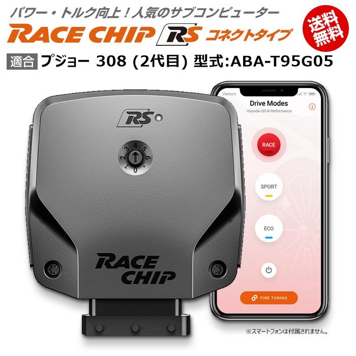 結婚祝い プジョー 308 (2代目) 型式:ABA-T95G05 プジョー|RaceChip RS (コネクトタイプ)|馬力・トルク向上ECUサブコンピューター RS|レースチップ, リョウナンチョウ:8a581e05 --- promilahcn.com