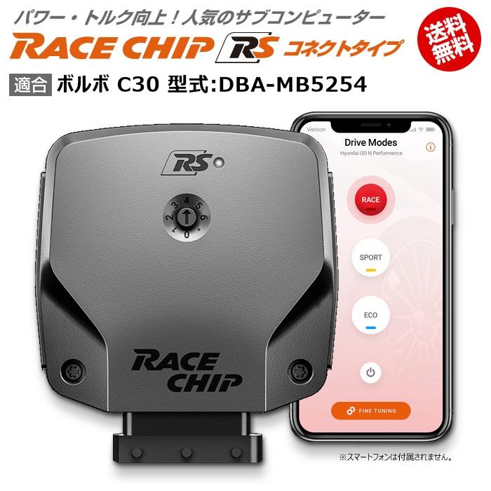 日本最大のブランド ボルボ   VOLVO C30 C30 ボルボ 型式:DBA-MB5254 RaceChip RS RS (コネクトタイプ) 馬力・トルク向上ECUサブコンピューター レースチップ, Millky Way Shop:703ae182 --- download-songs.org