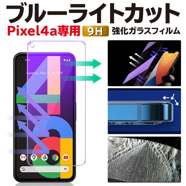 強化ガラス保護フィルム 強化ガラスフィルム ガラスフィルム 保護フィルム お気に入 液晶保護フィルム 送料無料 google 使い勝手の良い Pixel 4a フィルム Pixel4a Google ブルーライトカット ピクセル4a グーグルピクセル4a 4G