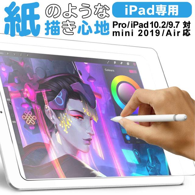 Apple Pencilにも対応 画面保護フィルム iPad 10.2 第8世代 第7世代 2019 引出物 ipad air4 ブルーライトカット アンチグレア フィルム 《週末限定タイムセール》 2020 ペーパーライク 紙のような書き心地 非光沢 上質紙 反射防止