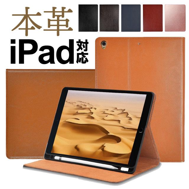耐衝撃の高い素材でiPad本体を保護 アップルペンシル ホルダー 付き ケース 新型 2020年発売モデル 新作続 対応 再入荷/予約販売! iPad iPad10.2 iPad9.7 Air4 第8世代 第7世代 10.2 Pro11 本革 2018 2017 アイパッドミニ アイパッドカバー min アイパット 第6世代 ipadカバー Air3 ipadケース 5世代 第6 ipadmini5 アイパットケース タブレットケース pro mini5 アイパッド 10.5 8世代 カバー
