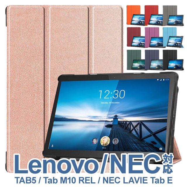 Lenovo Tab 5 801LV NEC te 710kaw レノボ―M 10 即納 REL 薄型 軽量 スタンド機能付き オートスリープ機能付 ビジネス シンプルデザインスマートケース 全10色 良質PUレザー手帳型 E 流行のアイテム Tab5 TE710 LAVIE M10 ZA500045JP ZA4Y0074JP LC ソフトバンク801LV 3機種兼用ケース PC-TE710KAW X605FC KAW TE レノボータブ5