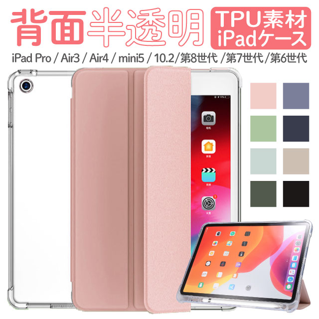 耐衝撃の高い素材でiPad本体を保護 アップルペンシル ホルダー 付き ケース 新型 2020年発売モデル 誕生日 お祝い ストア 対応 iPad iPad10.2 iPad9.7 Air4 第8世代 ipad air4 アップルペンシール収納付き 第7世代 10.2 Pro11 第6 アイパッド 10.5 ipada アイパットケース 12.9 アイパッドカバー アイパッドミニ pro 5世代 カバー 2018 Air3 8世代 第6世代 2017 第八世代 mini5 ipadmini5