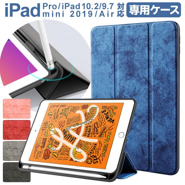 耐衝撃の高い素材でiPad本体を保護 アップルペンシル ホルダー 付き ケース 新型 2020年発売モデル 対応 iPad iPad10.2 出群 iPad9.7 Air4 第8世代 ipad air4 アップルペンシール収納付き 第7世代 10.2 10.5 アイパッドカバー 8世代 ipadmini5 5世代 Air3 mini5 2017 Pro11 アイパットケース 激安 激安特価 送料無料 pro 2018 第6 第6世代 ipadケース アイパッド ipadカバー カバー