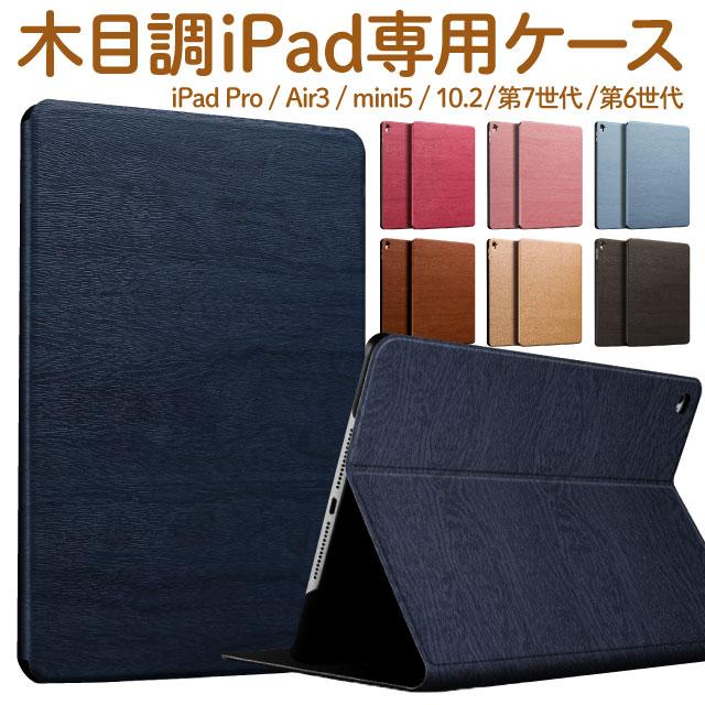 耐衝撃の高い素材でiPad本体を保護 本店 ケース 新型 2020年発売モデル 対応 iPad iPad10.2 40%OFFの激安セール iPad9.7 Air4 第8世代 ipad air4 第7世代 10.2 Pro11 2018 2017 第6 5世代 アイパッドケース 第6世代 アイパッドカバー アイパット mini Air3 pro アイパッドミニ 8世代 第八世代 mini5 タブレットカバー カバー アイパットケース ケースカバー アイパッド 10.5 ipadミニ