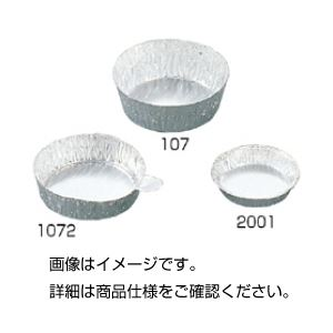 (まとめ)アルミホイルシャーレ 1072 入数:100 容量:40mL つまみ付き 【×3セット】【卸直送品】