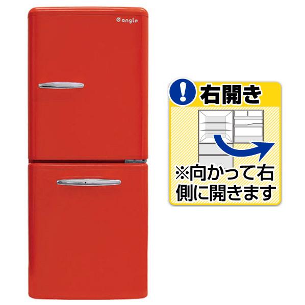 e angle 【右開き】149L 2ドア レトロインバータ―冷蔵庫 レッド ANG-RE151-A1(R) [ANGRE151A1R]