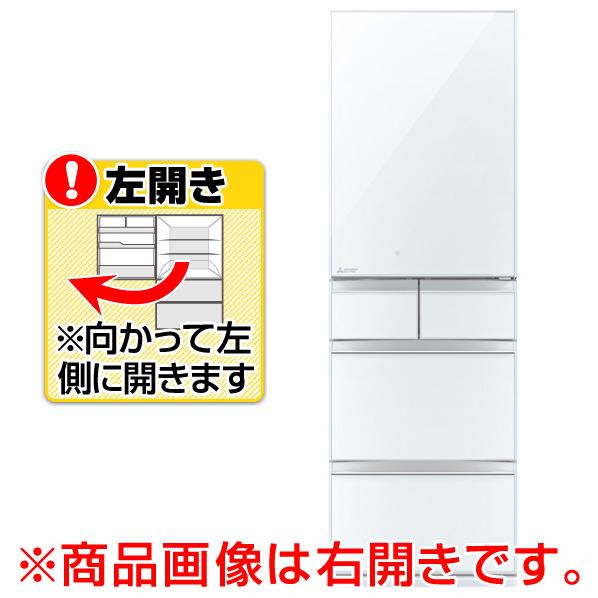 三菱 【左開き】451L 5ドアノンフロン冷蔵庫 クリスタルピュアホワイト MR-MB45EL-W [MRMB45ELW]【RNH】