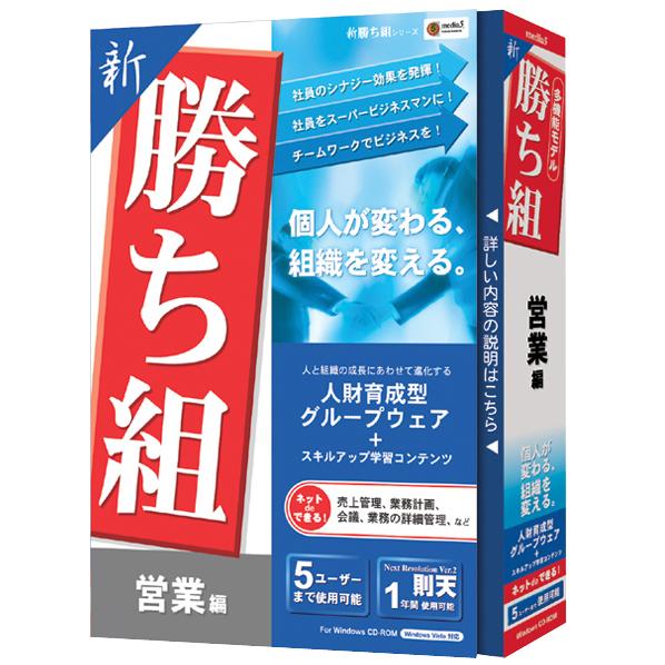メディアファイブ 新勝ち組 営業編【Win版】(CD-ROM) MEDIA5シンカチグミエイギヨウヘンWC [M5シンカチエイギヨウW]