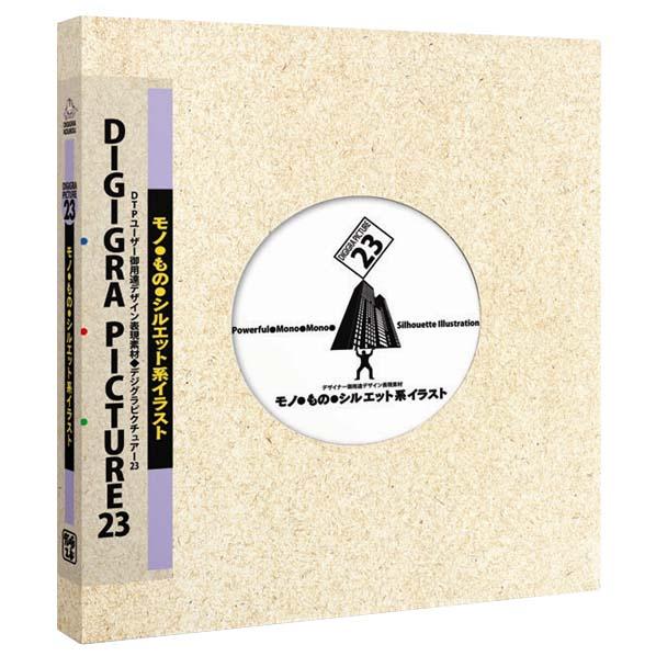 エム·シー·デザイン DIGIGRA PICTURE23 モノ·もの·シルエット系イラスト【Win/Mac版】(CD-ROM) DIGPIC·H [DIGPIC·H]【SPPS】