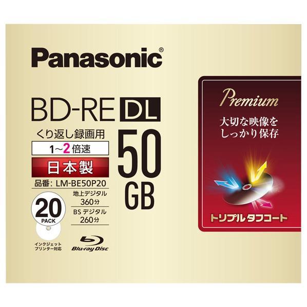 【送料無料】パナソニック 録画用50GB 片面2層 1-2倍速対応 BD-RE DL書換え型 ブルーレイディスク 20枚入り LM-BE50P20 [LMBE50P20]【KK9N0D18P】