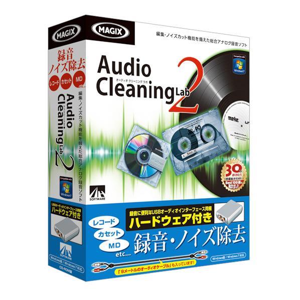 AHS Audio Cleaning Lab2 ハードウェア付き【Win版】(CD-ROM) AUDIOCLEANINGLAB2ハ-ドウWC [AUDIOCLEANINGLAB2ハ-ドウWC]【KK9N0D18P】