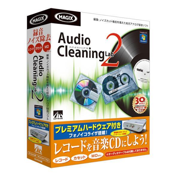 AHS Audio Cleaning Lab2 プレミアムハードウェア付き【Win版】(CD-ROM) AUDIOCLEANINGLAB2プレミアWC [AUDIOCLEANINGLAB2プレミアWC]