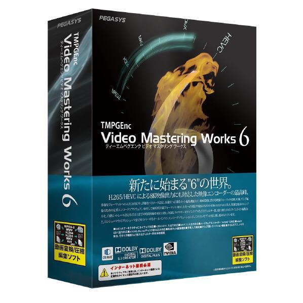 【送料無料】ペガシス TMPGEnc Video Mastering Works 6【Win版】(CD-ROM) TMPGENCVIDEOMASTE6WC [TMPGENCVIDEOMASTE6WC]【KK9N0D18P】