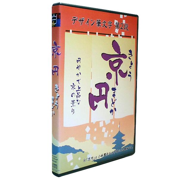 Too 白舟書体 京円(きょうまどか)/TrueType Hybrid【Win/Mac版】(CD-ROM) ハクシユウキヨウマドカH [ハクシユウキヨウマドカH]
