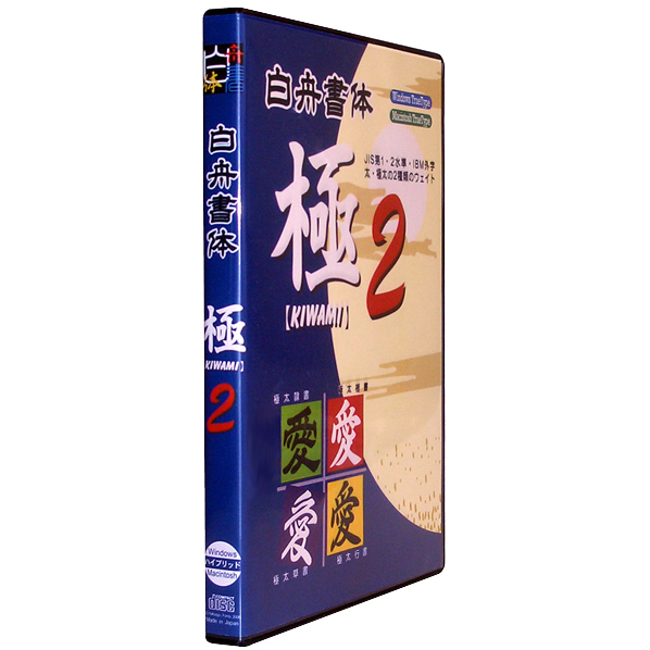 Too 白舟書体 極2(きわみ2)/TrueType Hybrid【Win/Mac版】(CD-ROM) ハクシユシヨタキワ2TRH [ハクシユシヨタキワ2TRH]