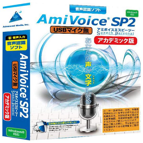 【送料無料】ソフトバンク AmiVoice SP2 USBマイク無 アカデミック版【Win版】(CD-ROM) AMIVOICESP2UマイナシACWC [AMIVOICESP2UマイナシACWC]【KK9N0D18P】