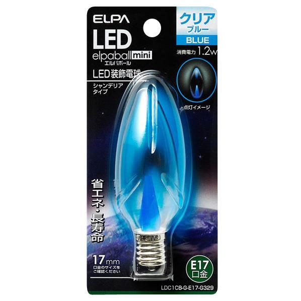 エルパ LED電球 E17口金 1.2W装飾電球 シャンデリアタイプ 青色 elpaball mini LDC1CB-G-E17-G329 [LDC1CBGE17G329]