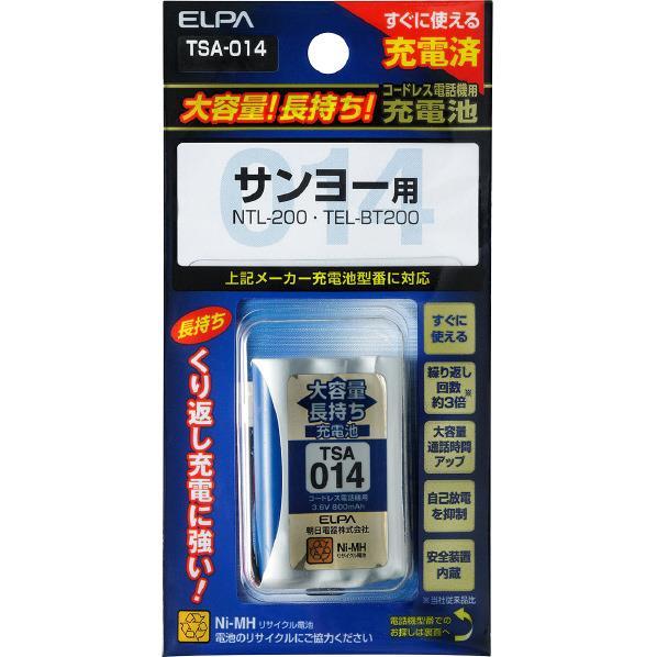すぐに使える充電済 エルパ 電話機用充電池 期間限定の激安セール TSA-014 直営店 TSA014