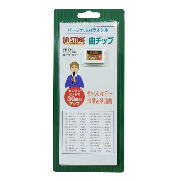 佐藤商事 オン・ステージ用追加曲チップ PK-STG1 [PKSTG1]