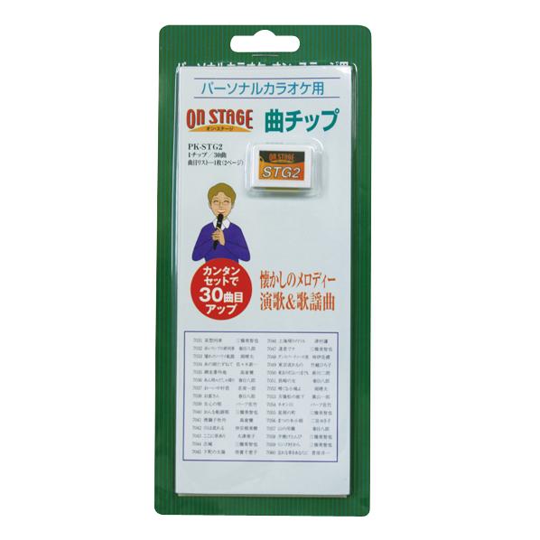 佐藤商事 オン・ステージ用追加曲チップ PK-STG2 [PKSTG2]