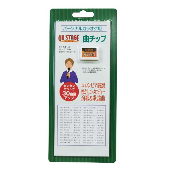 佐藤商事 オン・ステージ用追加曲チップ PK-STG3 [PKSTG3]