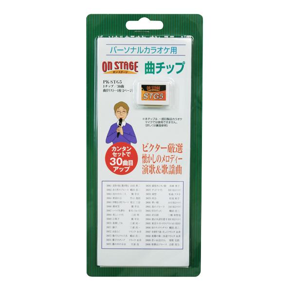 佐藤商事 オン・ステージ用追加曲チップ PK-STG5 [PKSTG5]