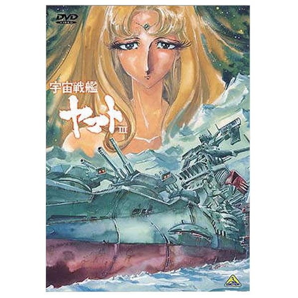バンダイビジュアル 宇宙戦艦ヤマト3 メモリアルボックス 【DVD】 BCBA-0532 [BCBA0532]【WS1819】