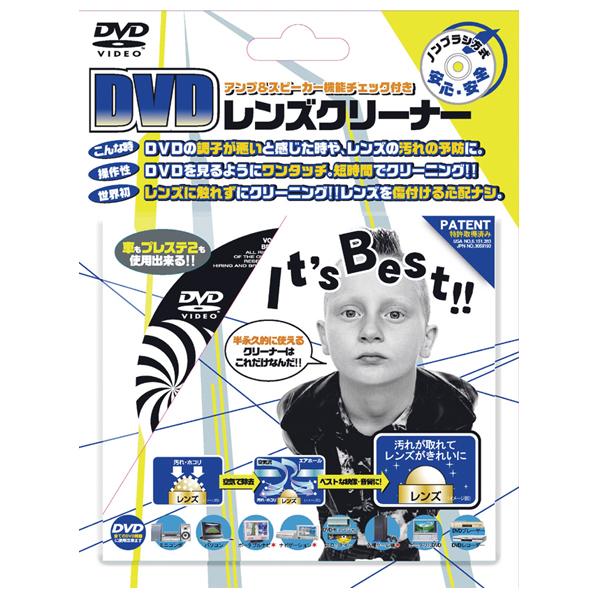 ノンブラシ式だからピックアップレンズを傷つけない Lauda DVDクリーナー CLNDVD1 [CLNDVD1]【OCTP】
