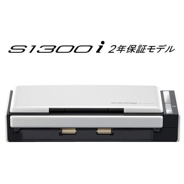 富士通 シートフィーダスキャナ ScanSnap シルバー FI-S1300B-P [FIS1300BP]