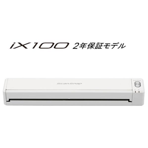 【送料無料】富士通 シートフィーダスキャナ ScanSnap ホワイト FI-IX100W-P [FIIX100WP]【KK9N0D18P】