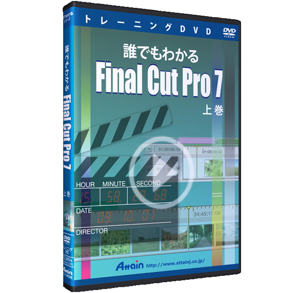 【送料無料】アテイン 誰でもわかるFinal Cut Pro 7 上巻(DVD) ダレデモワカルFINALCUTPRO7シWD [ダレデモFCT7ジW]【KK9N0D18P】