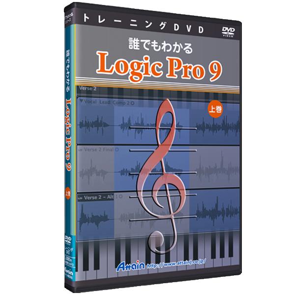 アテイン 誰でもわかる Logic Pro 9 上巻(DVD) ダレデモワカルLOGICPRO9ジヨウWD [ダレデモLP9ジヨW]