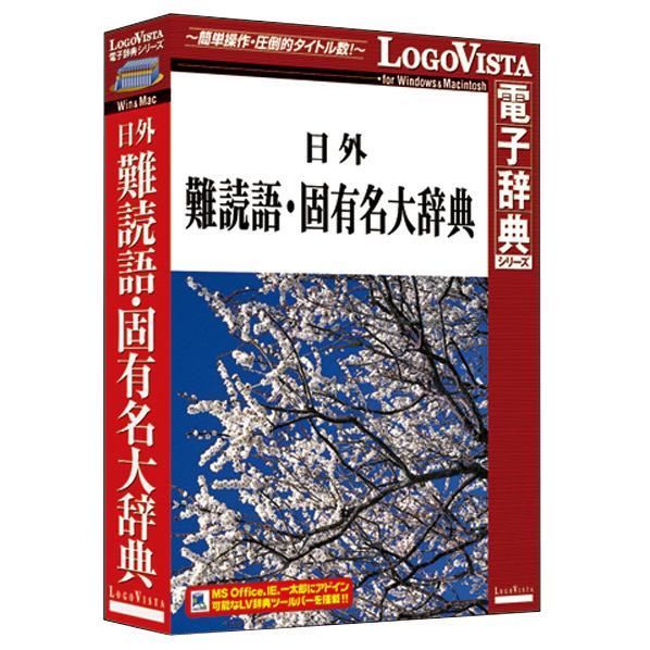 読み方の難しい漢字をらくらく検索 ロゴヴィスタ 日外 難読語 固有名大辞典 ニチガイナンドクゴコユウメイHC 低価格化 Mac版 Win CD-ROM 実物