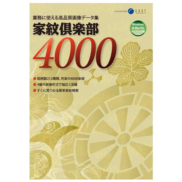 イースト 家紋倶楽部4000【Win/Mac版】(DVD-ROM) カモンクラブ4000HD [カモンクラブ4000HD]
