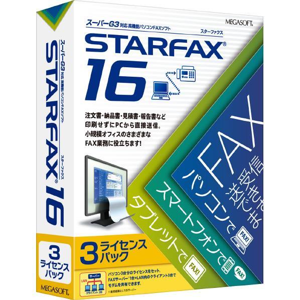 メガソフト STARFAX 16 3ライセンスパック【Win版】(CD-ROM) STARFAX163ライセンスパツWC [STARFAX163ライセンスパツWC]【KK9N0D18P】