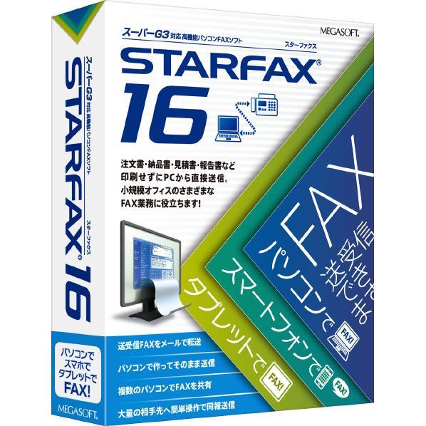 メガソフト STARFAX 16【Win版】(CD-ROM) STARFAX16WC [STARFAX16WC]