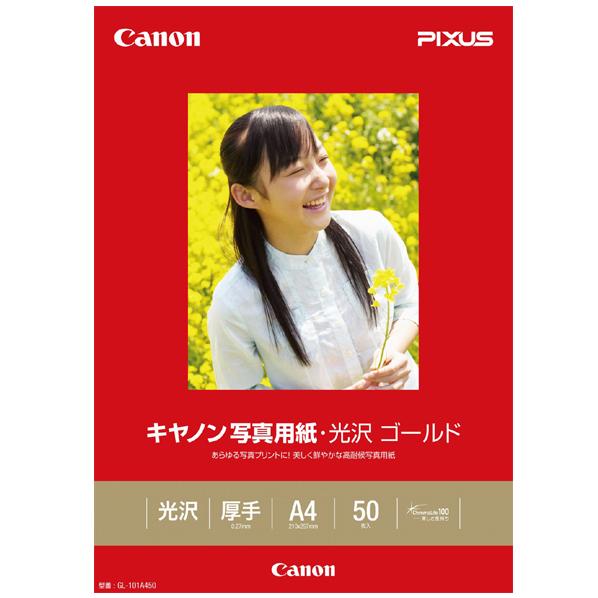 キヤノン A4 写真用紙 厚手 光沢 ゴールド 50枚入り  GL-101A450