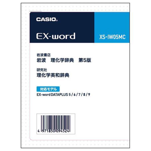 カシオ 電子辞書追加コンテンツ 理化学辞典 XS-IW05MC [XSIW05MC]