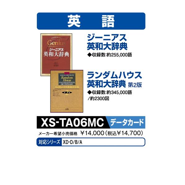 【送料無料】カシオ 電子辞書追加コンテンツ(マイクロSDカード版) ジーニアス英和大辞典/ランダムハウス英和大辞典[第2版] XS-TA06MC [XSTA06MC]