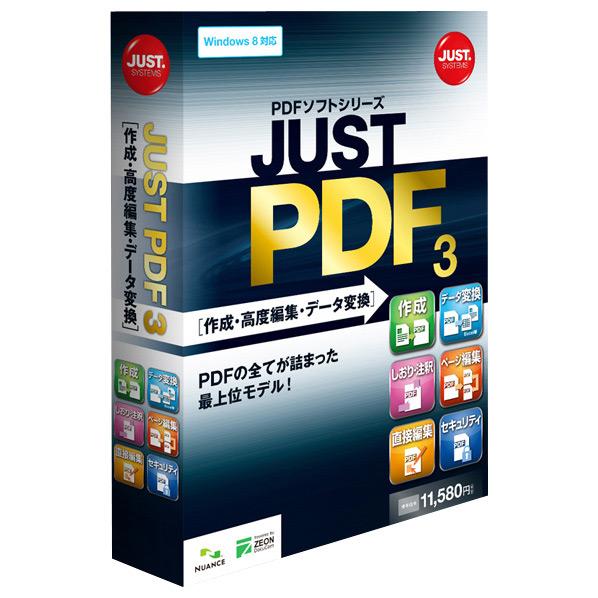 ジャストシステム JUST PDF 3 [作成・高度編集・データ変換] 10本パック【Win版】(CD-ROM) JUSTPDF3サクコウヘンテ10PWC [JUSTPDF3サクコウヘンテ10PWC]