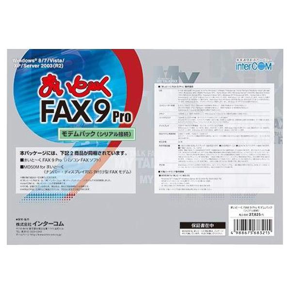 簡易USBモデムパック FAX 9 Pro まいと〜く 〔Win版〕 ≪特別版≫ インターコム 【送料無料】
