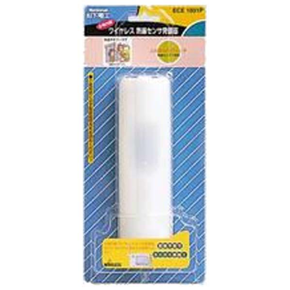 【送料無料】パナソニック 小電力型ワイヤレス熱線センサ発信器 ECE1801P [ECE1801P]