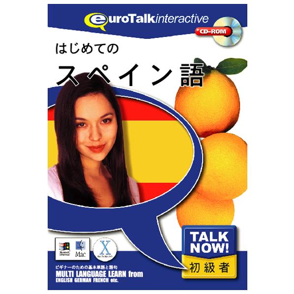 ゼロから勉強をはじめたい方のためのシリーズ ストア 短時間で基本的な単語とフレーズを覚えられます インフィニシス Talk Now はじめてのスペイン語 ハジメテノスペインH Mac版 ハジメテノスペインゴHC CD-ROM Win 2020春夏新作