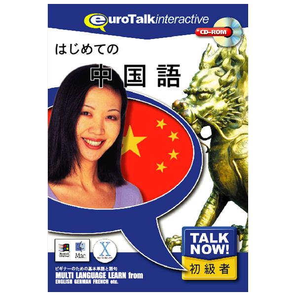 ゼロから勉強をはじめたい方のためのシリーズ 短時間で基本的な単語とフレーズを覚えられます インフィニシス Talk 一部予約 Now 売り出し はじめての中国語 ハジメテノチユウコH Win ハジメテノチユウゴクゴHC CD-ROM Mac版