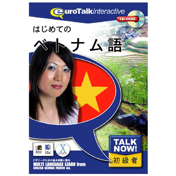 ゼロから勉強をはじめたい方のためのシリーズ 短時間で基本的な単語とフレーズを覚えられます インフィニシス 定価 Talk 新作 Now はじめてのベトナム語 Mac版 Win ハジメテノベトナムH ハジメテノベトナムゴHC CD-ROM
