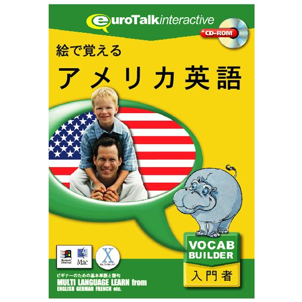爆売り 子供向けの楽しい語学学習ソフトです サービス アルファベットなど基本的な勉強ができます インフィニシス 絵で覚えるアメリカ英語 Win エデオボエルアメリカエイゴHC エデオボアメリカエイH CD-ROM Mac版